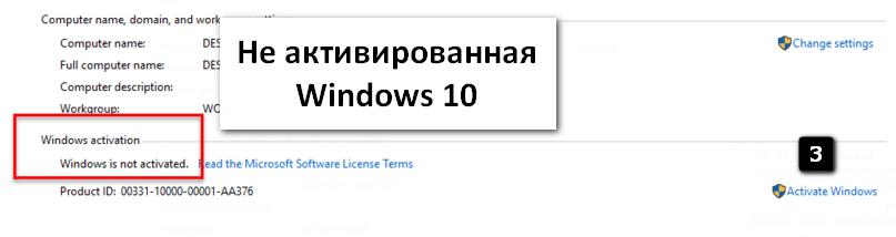 Всі способи легальної активації Windows 10