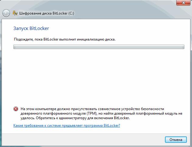 Як зашифрувати диск або флешку з секретними даними з допомогою Bitlocker