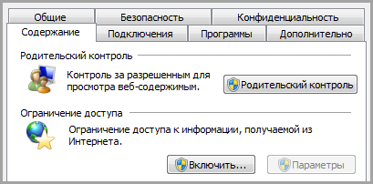Як правильно налаштувати Internet Explorer в Windows 10