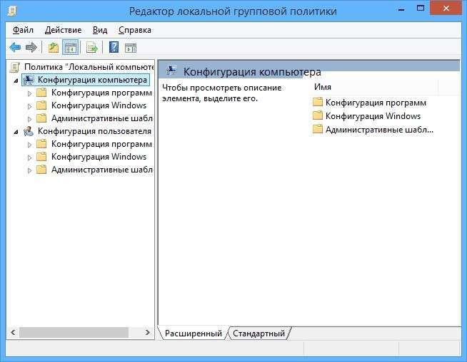 Як на практиці застосувати групові політики в Windows 10