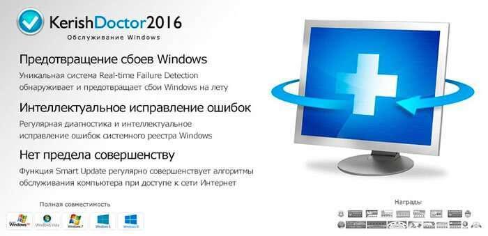 10 кращих програм-оптимізаторів для Windows