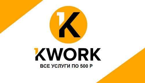 Kwork – незамінний помічник блогера
