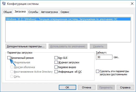 Кілька способів входу в безпечний режим Safe Mode Windows 10