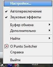 Як позбутися від Punto Switcher в Windows 10, щоб не залишилося слідів