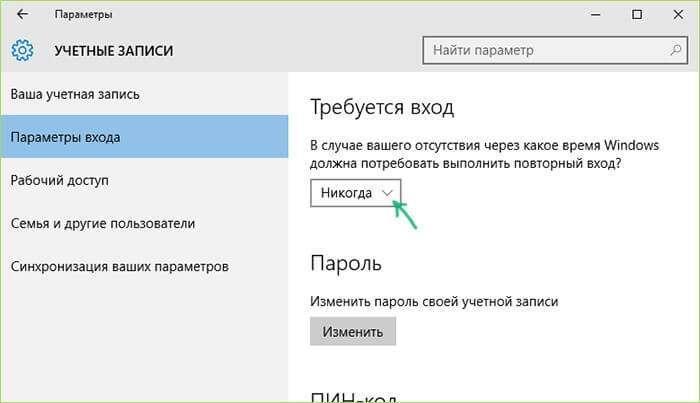 Як зняти пароль при вході в Windows 10
