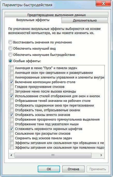 Підвищуємо продуктивність робочого столу Windows Aero