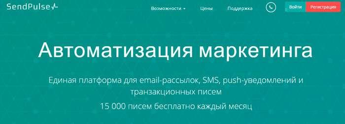 Вибираємо сервіс Email розсилок для заміни закритого Smartresponder