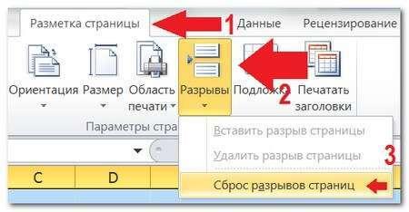 Видаляємо розрив сторінки в Excel