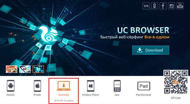 Швидкий UC Browser для Windows