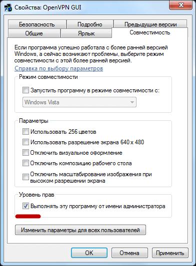 Як налаштувати OpenVPN на Windows 10