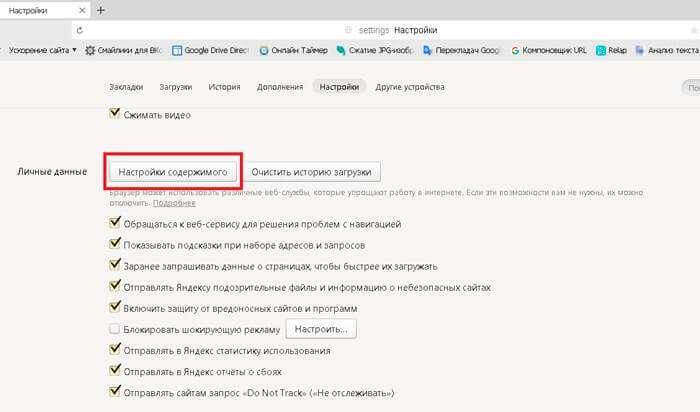 Як очистити куки в Яндекс браузері і видалити кеш