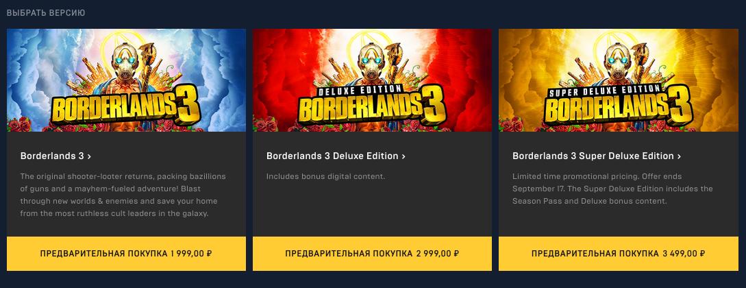 Borderlands 3 купить