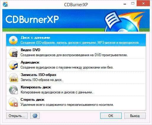 CDBurnerXP: найпопулярніше безкоштовне З