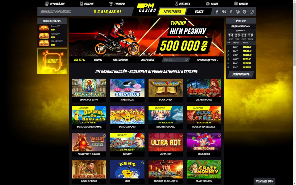 Грай в слоти PM Casino на реальні гроші