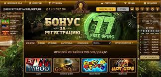 Официальное казино ЕлСлот на гривны: играть с выплатой